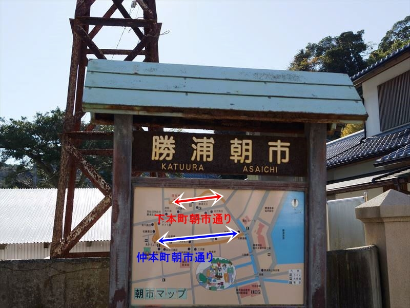 勝浦 朝市