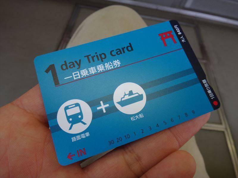 1日乗車乗船券