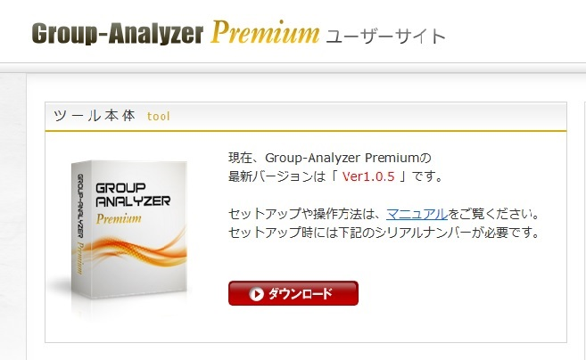 Group-Analyzer-Premium