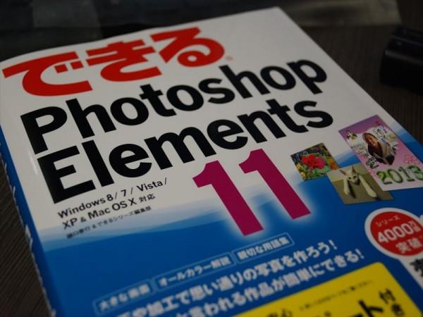 Photoshopエレメント11