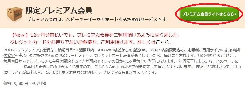 bookscan評判
