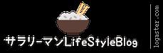 サラリーマンLifeStyleBlog