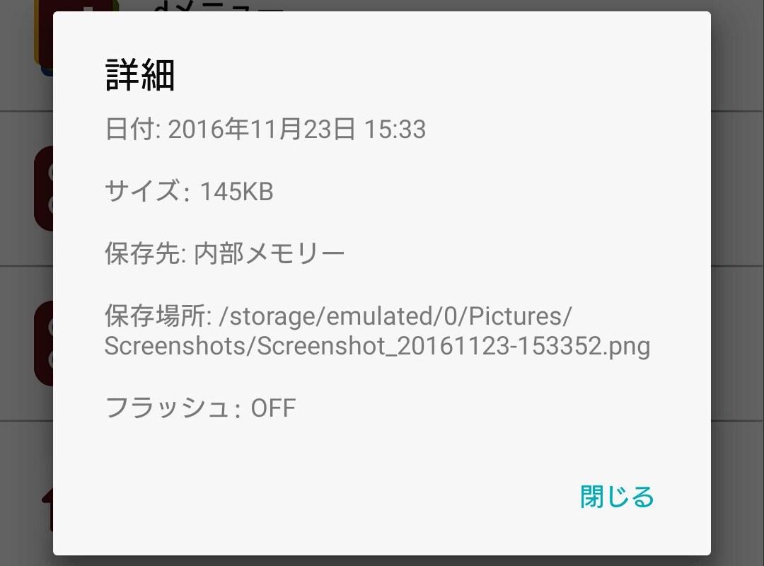 スクリーンショット JPEG