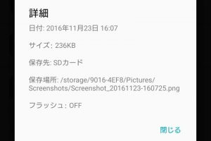 スクリーンショット SDカード