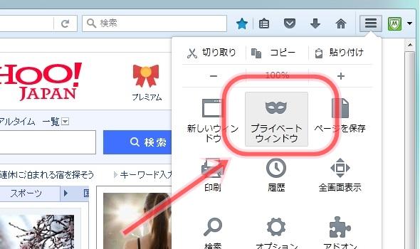 Firefox シークレットモード