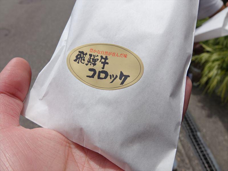 飛騨牛コロッケ「近藤商店」