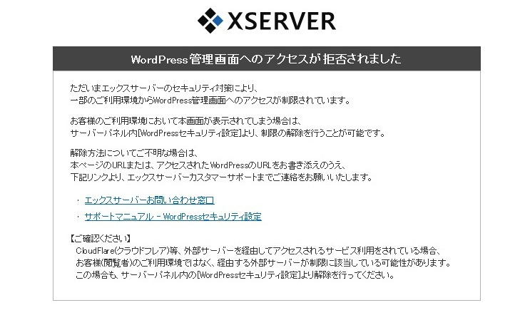 xサーバー 管理画面アクセス拒否
