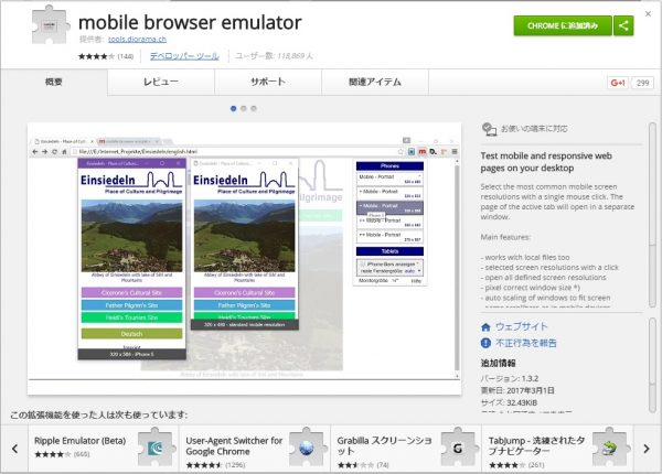 mobile browser emulator