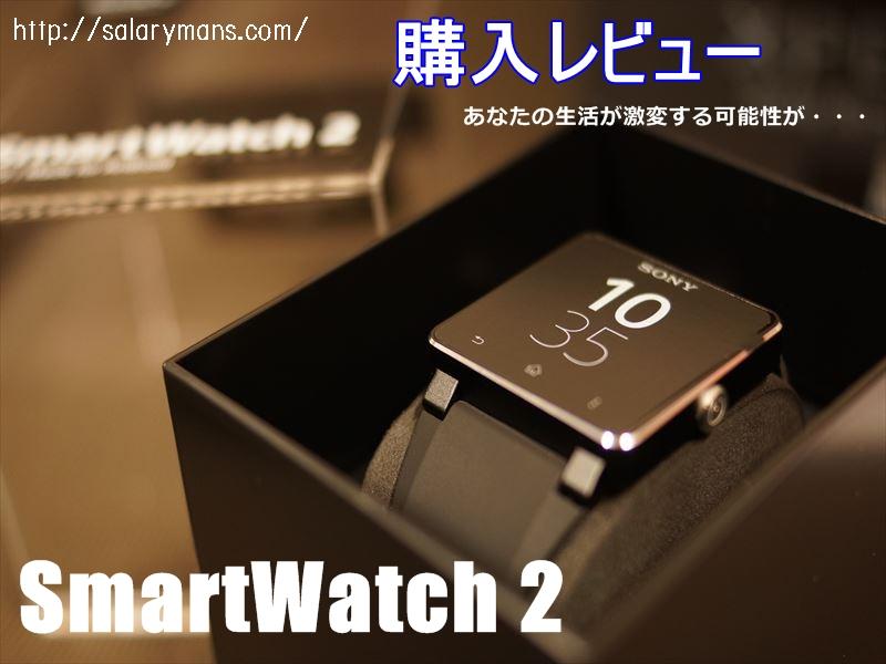 SmartWatch2