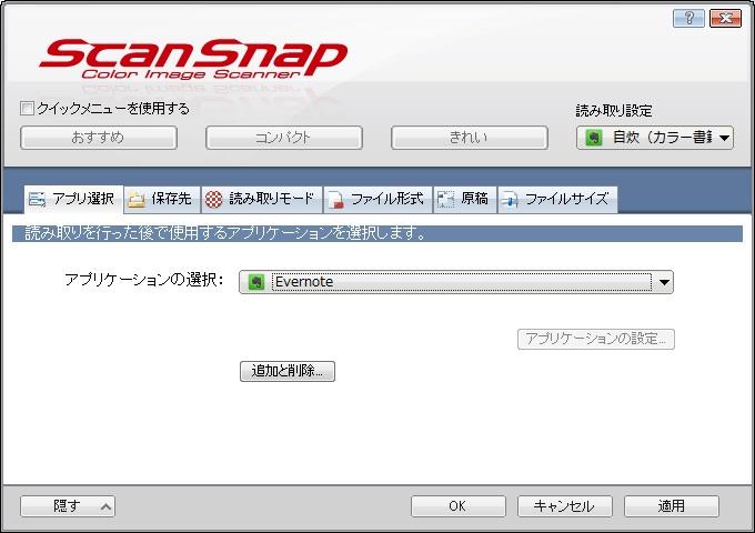 ScanSnapiX500設定方法