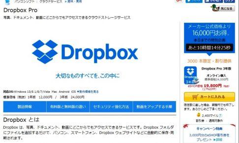 dropboxpro